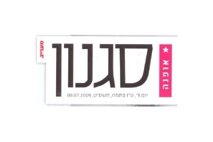 https://www.miriblank.co.il/wp-content/uploads/2012/09/הסגנון.png