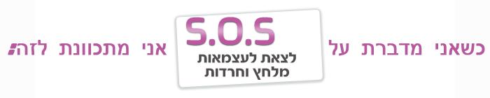 SOS-full-pic