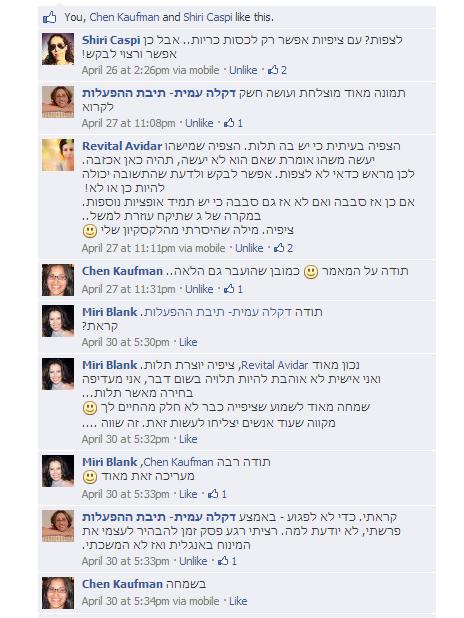 תגובות מפייסבוק
