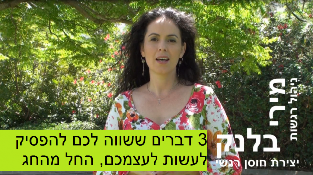 http://www.miriblank.co.il/wp-content/uploads/2014/04/thumbnail-pesach-628x353.png