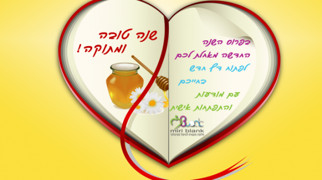 http://www.miriblank.co.il/wp-content/uploads/2014/09/שנה-טובה-2014-1-628x353.png
