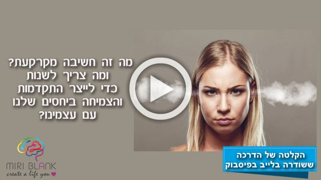 https://www.miriblank.co.il/wp-content/uploads/2017/08/מה-זה-חשיבה-מקרקעת-לסרט-628x353.jpg